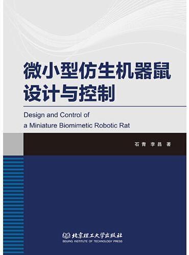 微小型仿生机器鼠设计与控制