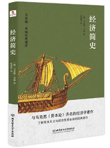 经济简史(想要了解和分析世界经济形势,这本书是首选之作。)
