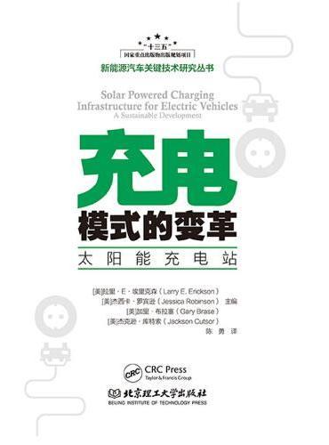 充电模式的变革:太阳能充电站(新能源汽车关键技术研究丛书)