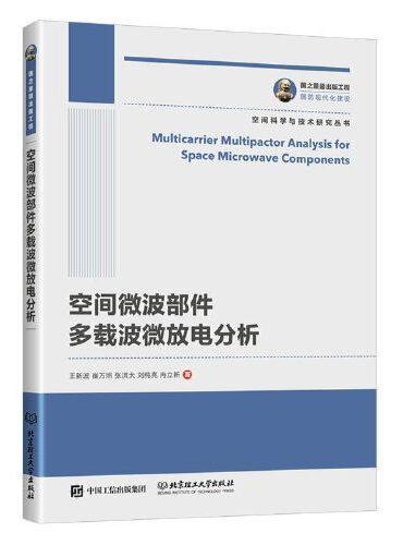 国之重器出版工程 空间微波部件多载波微放电分析