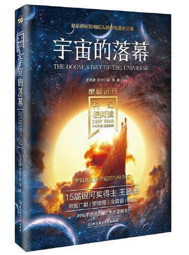 科幻硬阅读·星际远行·宇宙的落幕