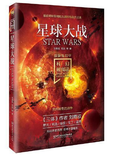 科幻硬阅读·战争与和平·星球大战