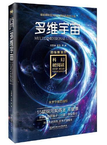 科幻硬阅读·超维度漫游·多维宇宙