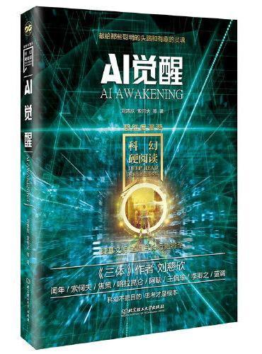 科幻硬阅读·超维度漫游·AI觉醒