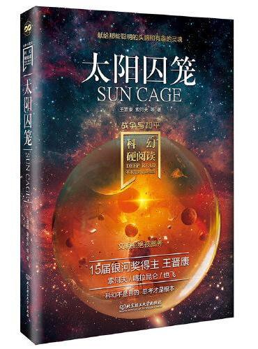 科幻硬阅读·战争与和平·太阳囚笼