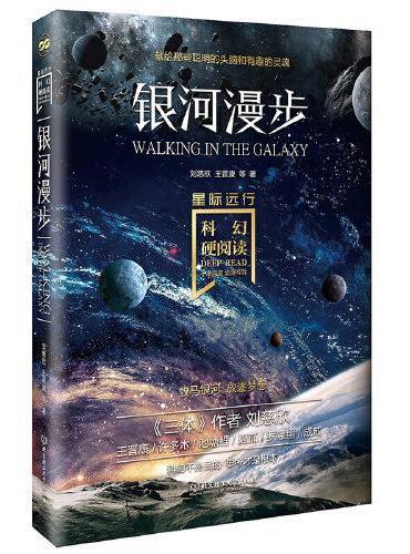 科幻硬阅读·星际远行·银河漫步
