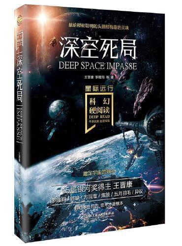 科幻硬阅读·星际远行·深空死局