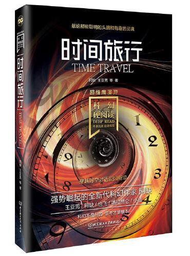 科幻硬阅读·超维度漫游·时间旅行