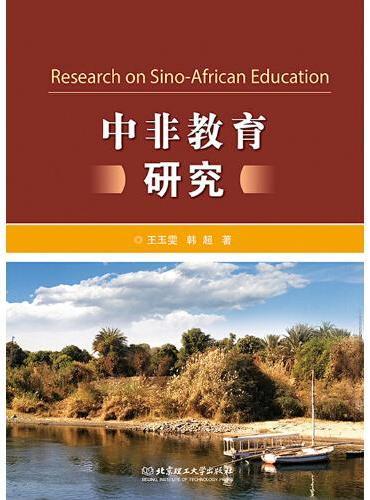 中非教育研究