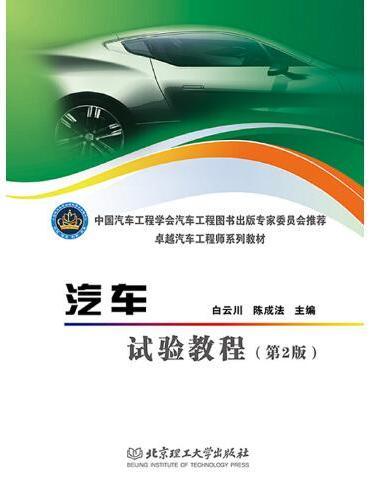 汽车试验教程(第2版)(中国汽车工程学会汽车工程图书出版专家委员会推荐 卓越汽车工程师系列教材)