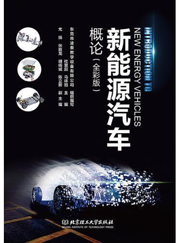 """新能源汽车概论(全彩版)(北京理工大学""""双一流""""建设精品出版工程)"""