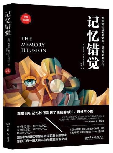 记忆错觉(全新修订版)(一部颠覆认知的记忆之书)