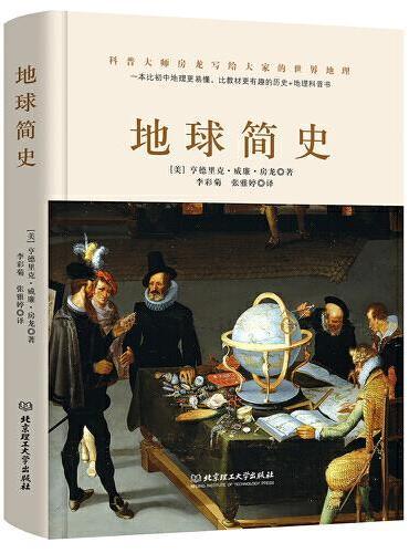 地球简史(一本比初中地理更易懂,比小说更有趣的地球历史普及书。)