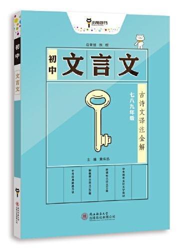 小熊图书2021版初中文言文古诗词注释全解 初中通用 语文