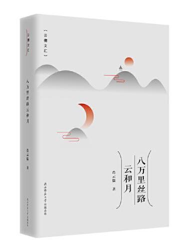 八万里丝路云和月(文集版)