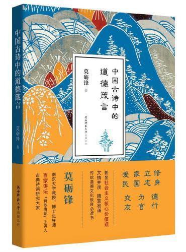中国古诗中的道德箴言