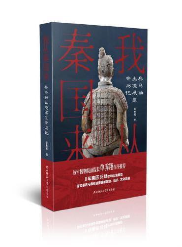 我从秦国来:兵马俑出境展览亲历记