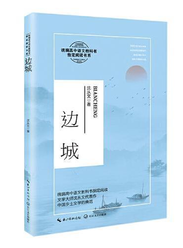 边城(统编高中语文教科书指定阅读书系)