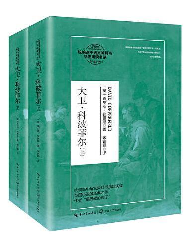 大卫·科波菲尔:全二册(统编高中语文教科书指定阅读书系)