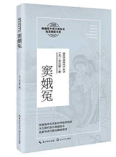 窦娥冤(统编高中语文教科书指定阅读书系)