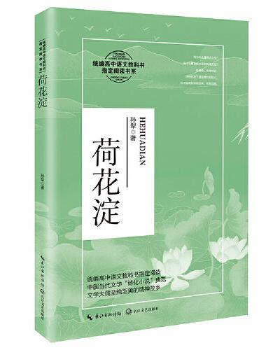 荷花淀(统编高中语文教科书指定阅读书系)