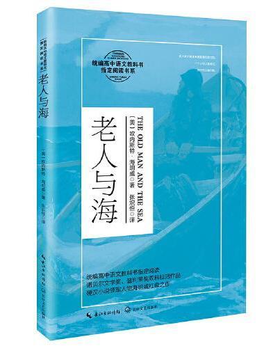老人与海(统编高中语文教科书指定阅读书系)