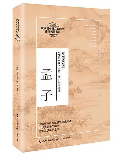 孟子(统编高中语文教科书指定阅读书系)