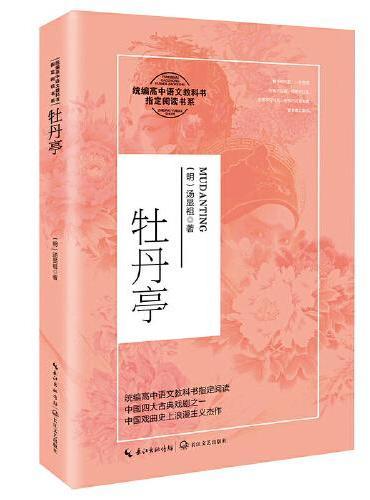 牡丹亭(统编高中语文教科书指定阅读书系)