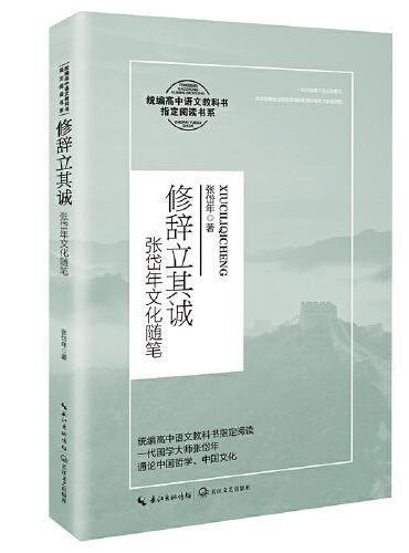 修辞立其诚:张岱年文化随笔(统编高中语文教科书指定阅读书系)