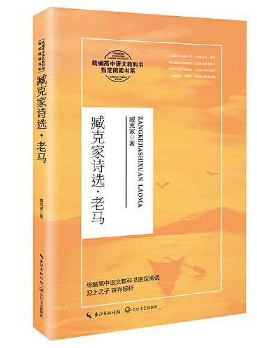 臧克家诗选·老马(统编高中语文教科书指定阅读书系)