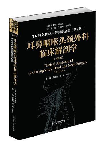 耳鼻咽喉头颈外科临床解剖学(第2版)
