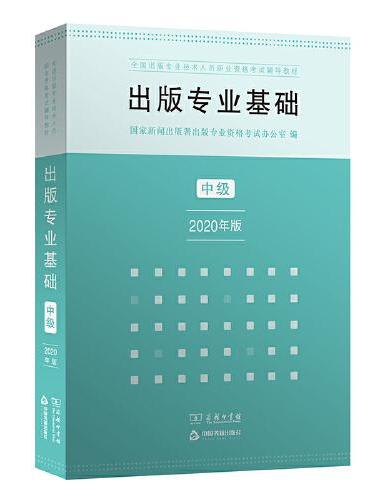 出版专业职业资格考试教材 中级 出版专业基础 2020年版