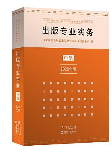 出版专业职业资格考试教材 中级 出版专业实务2020年版