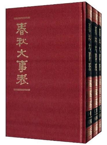 春秋大事表(全3册)