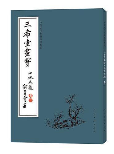 中国古代经典画谱集成 三希堂画宝 山水大观 卷三