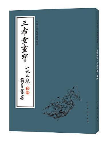 中国古代经典画谱集成 三希堂画宝 山水大观?卷四