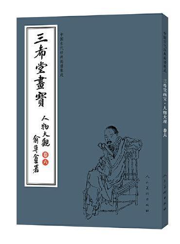 中国古代经典画谱集成 三希堂画宝 人物大观 卷六