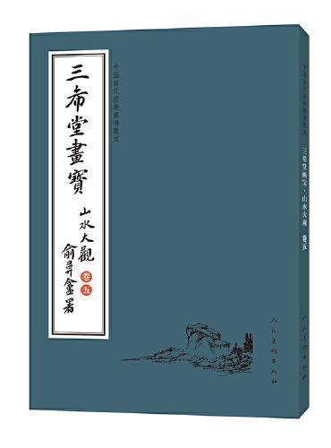 中国古代经典画谱集成 三希堂画宝 山水大观?卷五