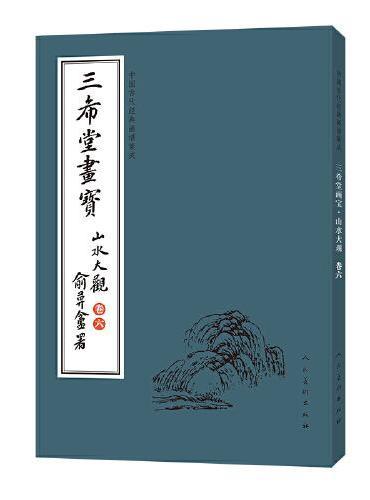 中国古代经典画谱集成 三希堂画宝 山水大观?卷六