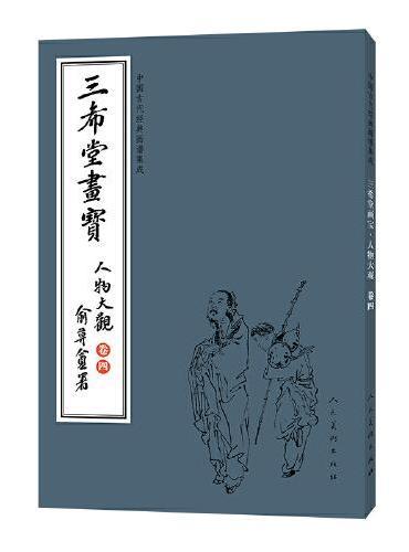 中国古代经典画谱集成 三希堂画宝 人物大观 卷四