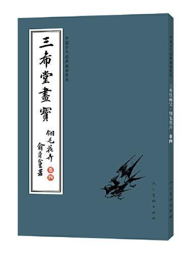 中国古代经典画谱集成 三希堂画宝 翎毛花卉?卷四