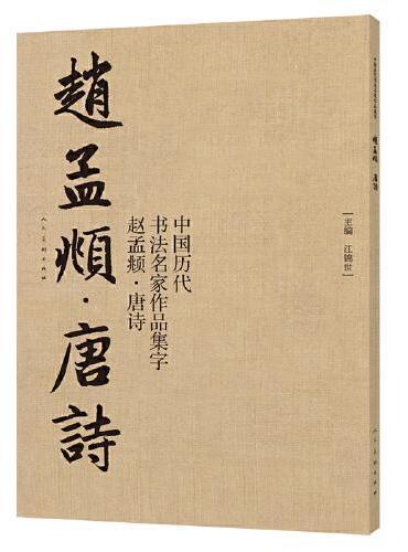 中国历代书法名家作品集字?赵孟? 唐诗