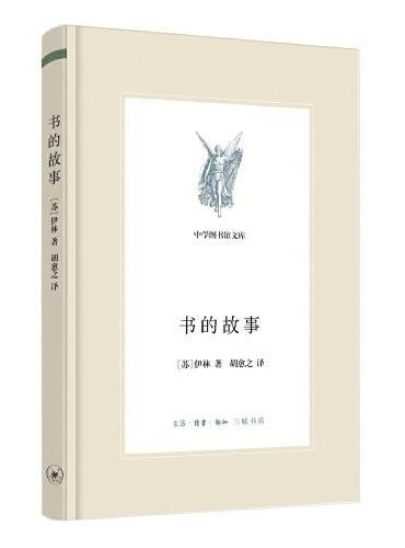 中学图书馆文库——书的故事