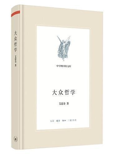 中学生图书馆文库——大众哲学