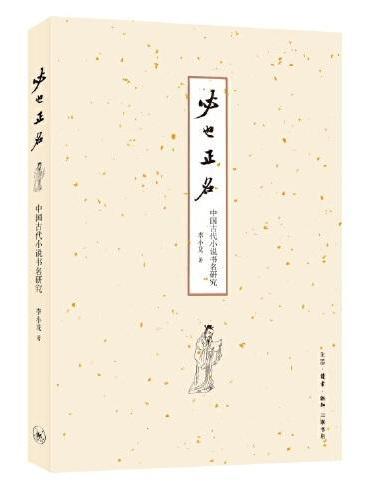 必也正名:中国古代小说书名研究