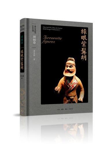 胡汉中国与外来文明 胡佣卷:绿眼紫髯胡