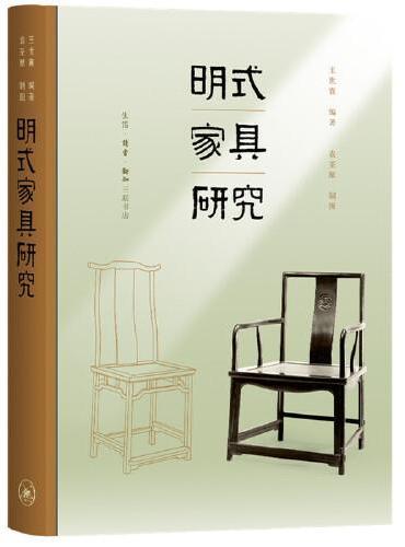明式家具研究(王世襄逝世十周年纪念本)
