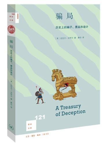 新知文库121·骗局 历史上的骗子、赝品和诡计