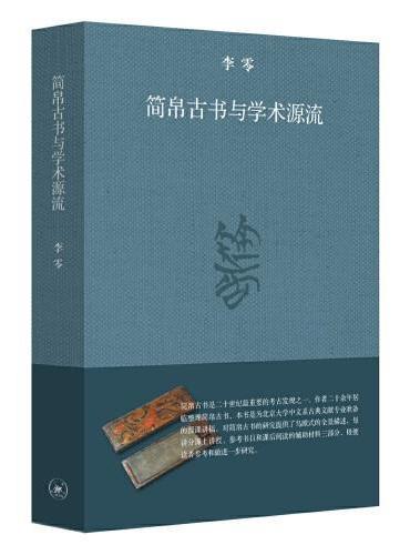 简帛古书与学术源流