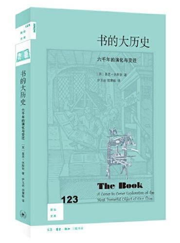 新知文库123·书的大历史